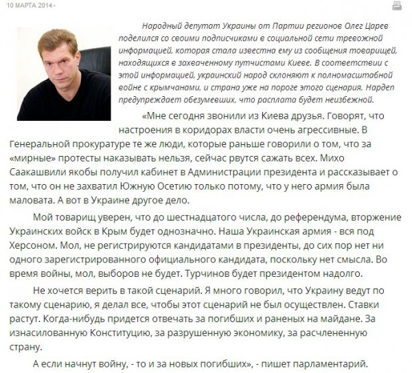 oleg tsariov