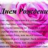 httpnadpis.com_.uas-dnyom-rozhdeniya-