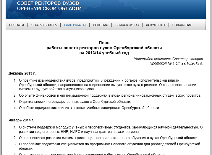 Совет_Оренбург