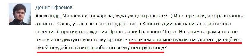 Блог_Ефремов_2