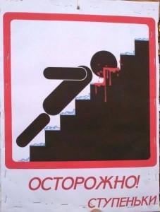 Осторожно ступеньки