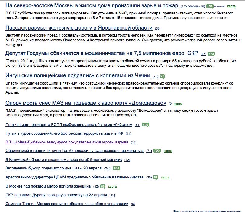 Снимок экрана 2013-04-20 в 3.09.11