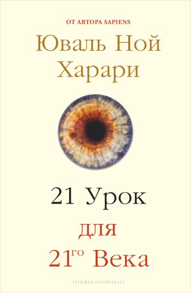 «21 УРОК ДЛЯ XXI ВЕКА» Юваль Ной Харари