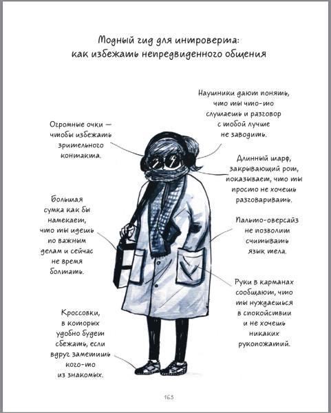«БЫТЬ ИНТРОВЕРТОМ. История тихой девочки в шумном мире» Дебби Танг