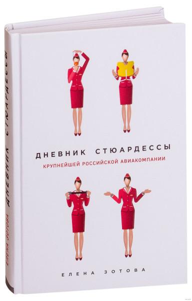 «ДНЕВНИК СТЮАРДЕССЫ» Елена Зотова