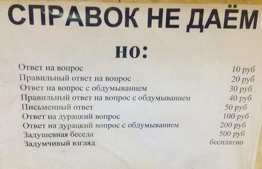 ebet-proshmandovka