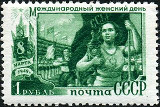 Одна из почтовых марок, посвященных этому празднику. Серия была выпущена в 1949 году в СССР.