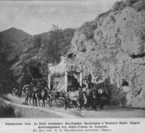 Георгия александровича грузинского
