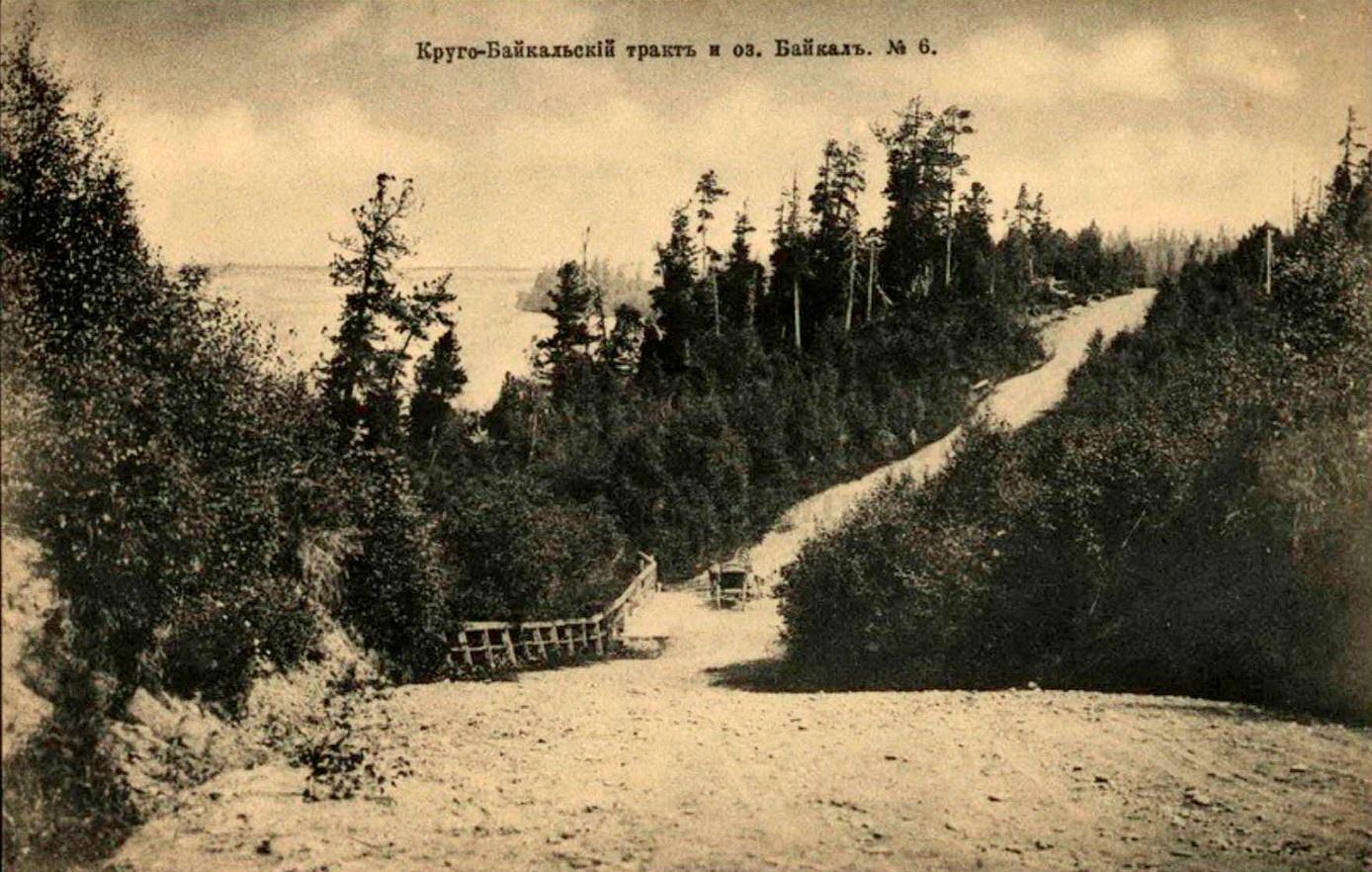 Кругобайкальский тракт.