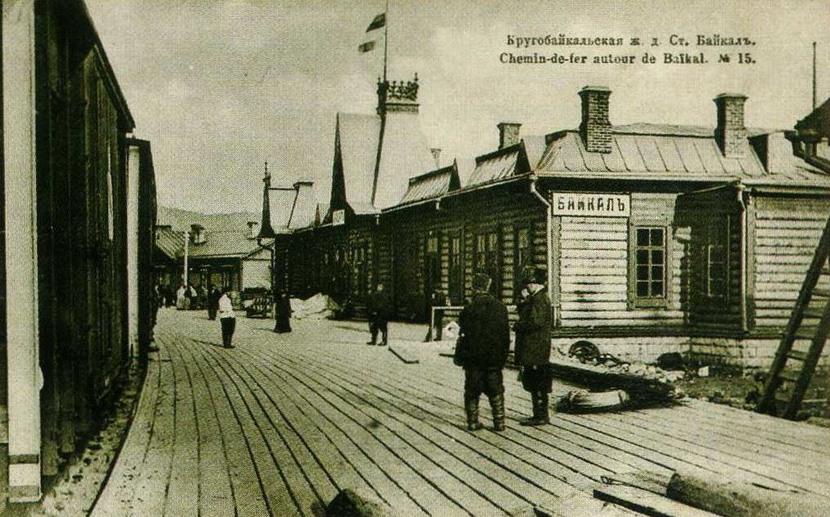 Байкал станция..