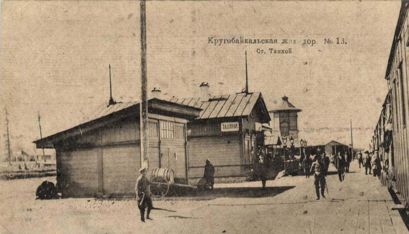 Танхой станция