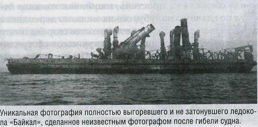 Байкал ледокол после гибели
