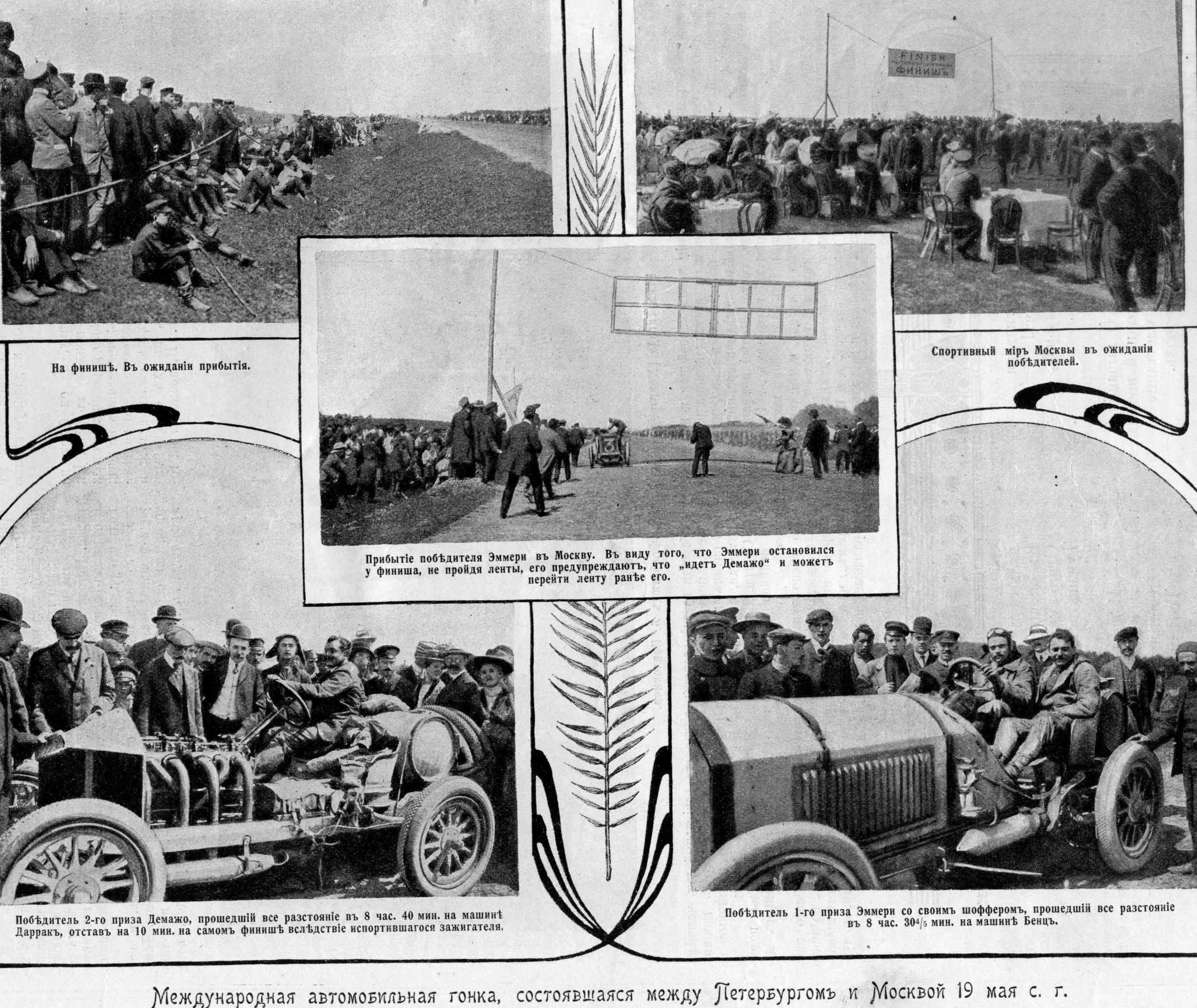 Гонка 1908 года