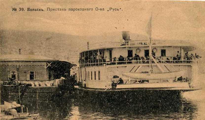 Пристань пароходного общества Русь