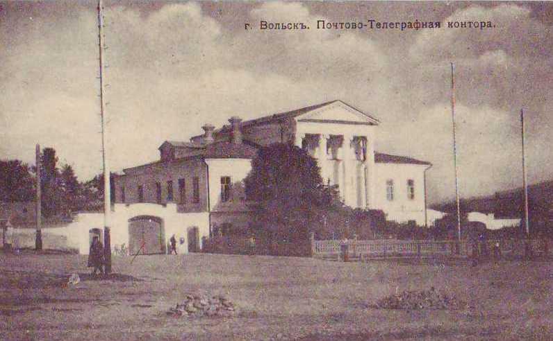 Почтово - телеграфая контора
