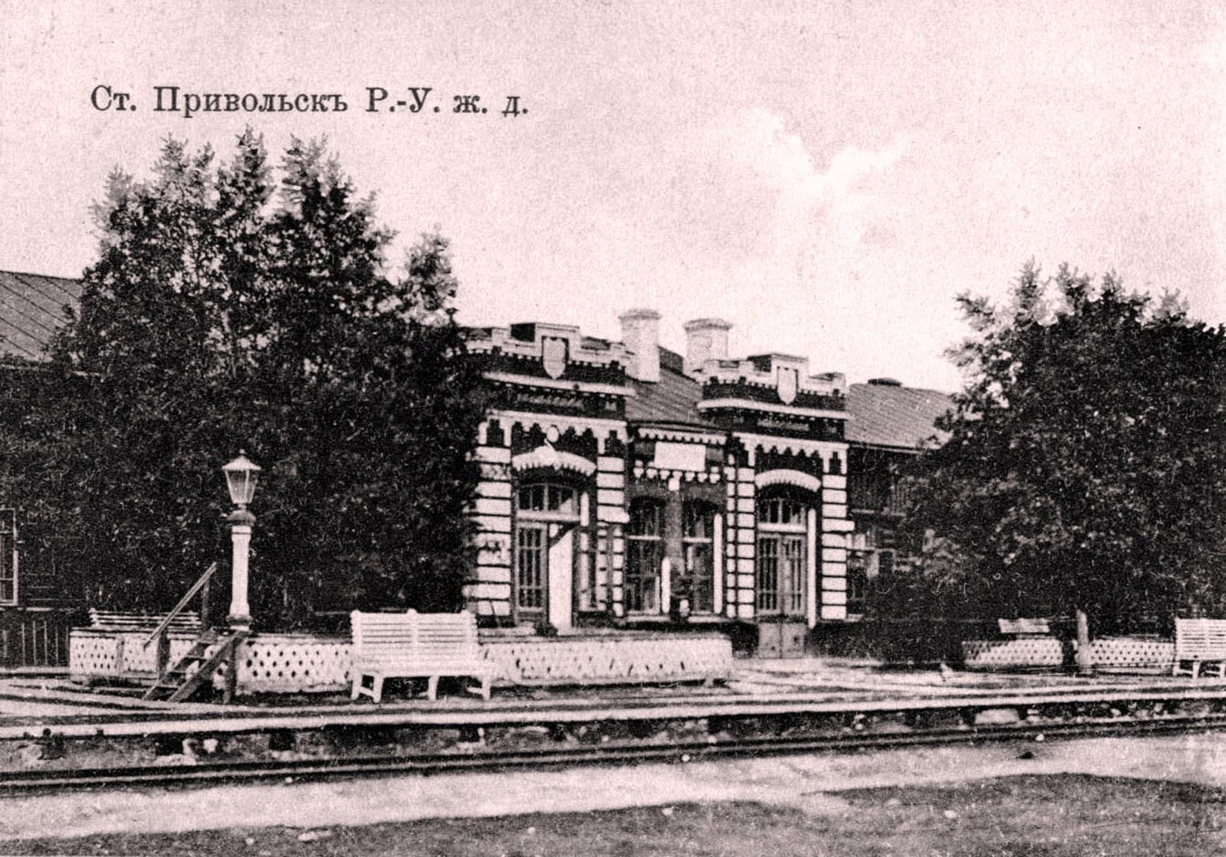 Привольская станция.