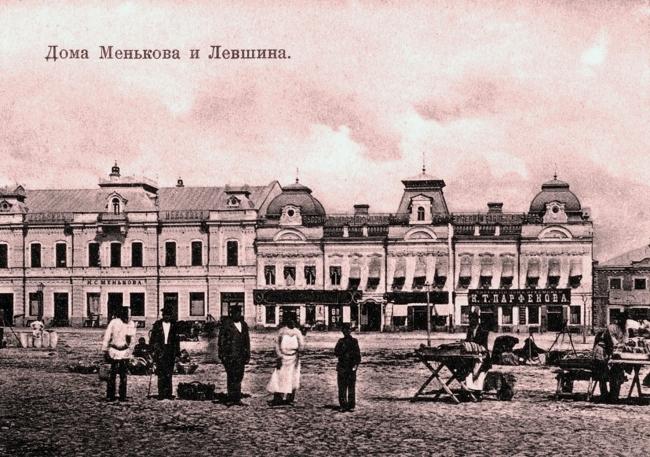 Дом Менькова и Левшина