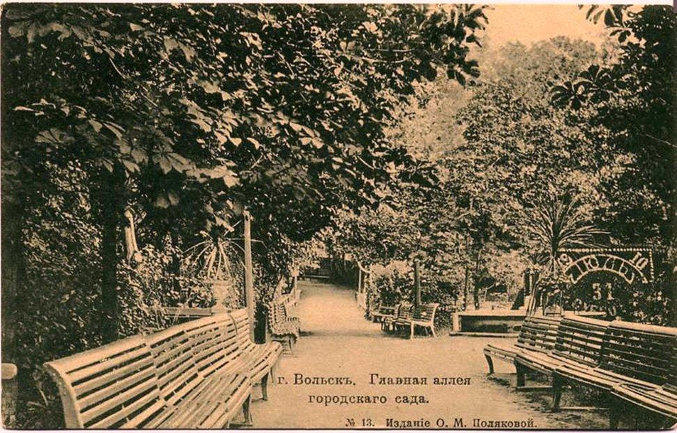 Главная аллея городского сада