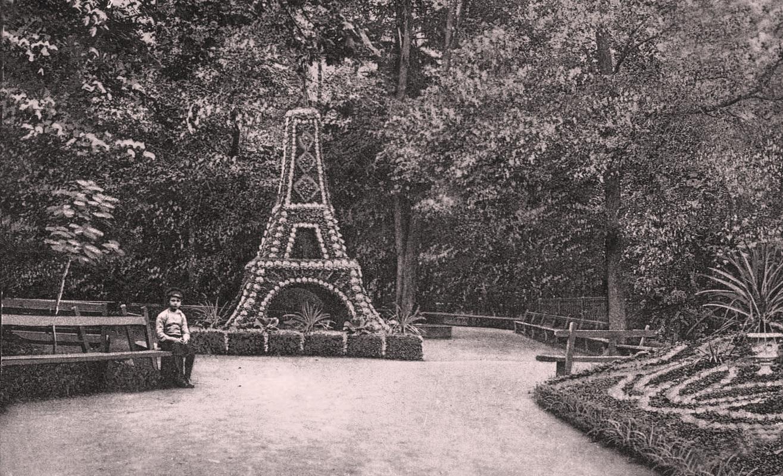 Городской сад....