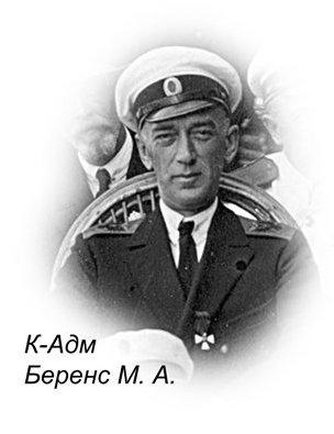 К.-Адмирал Беренс М.А.