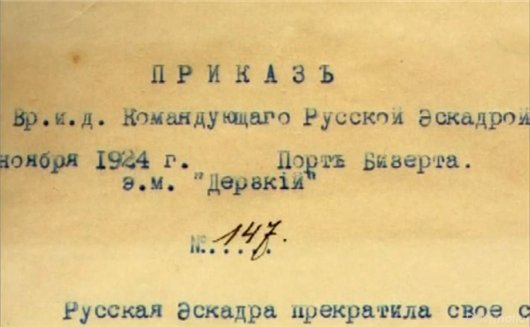 Приказ № 147 командующего Русской эскадрой от 3 ноября 1924 года