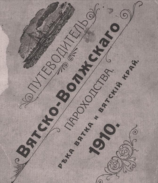 Путеводитель Вятско-Волжскаго Пароходства. Река Вятка и Вятский край. 1910.