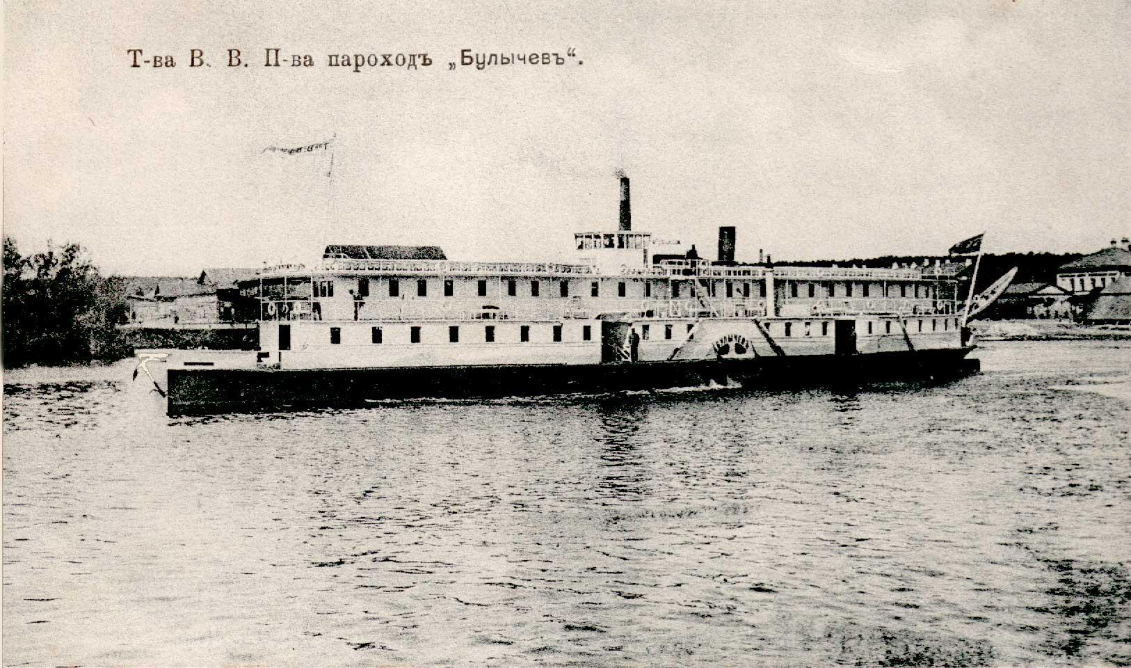 Пароход  Булычев