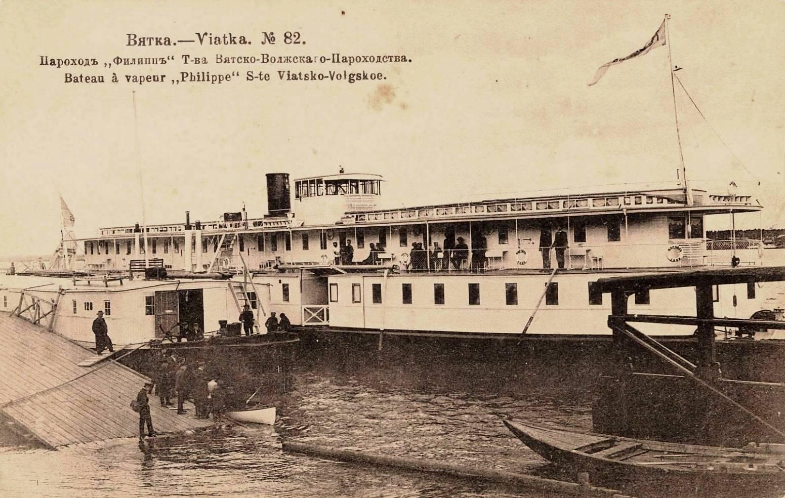 Река Вятка. Пароход Филип В.-В. пароходства.