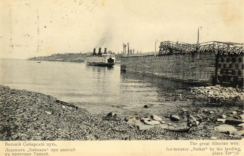 Ледокол Байкал при выходе со станции Танхой