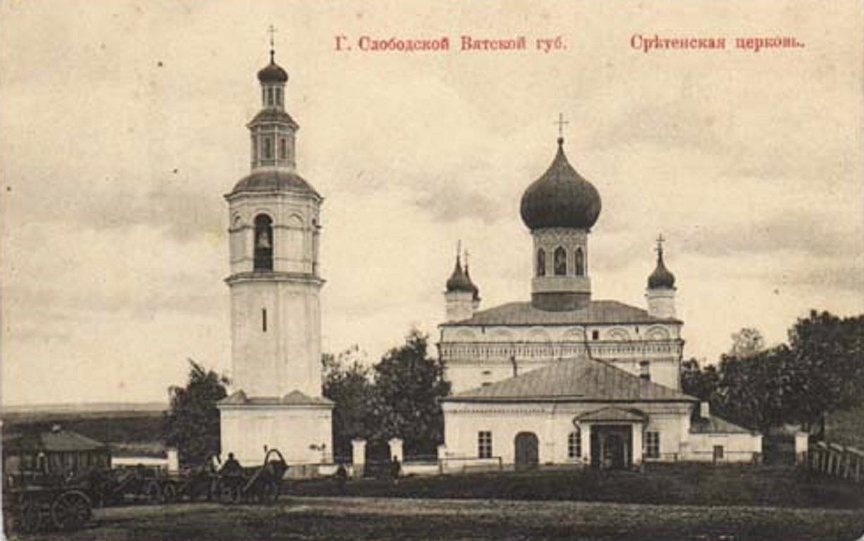 Сретенская  церковь.....