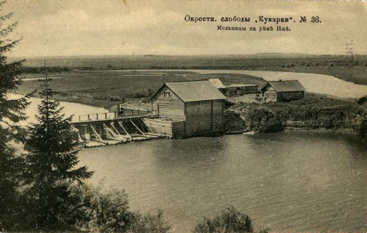 Окрестности слободы Кукарки. Мельница на реке Иже