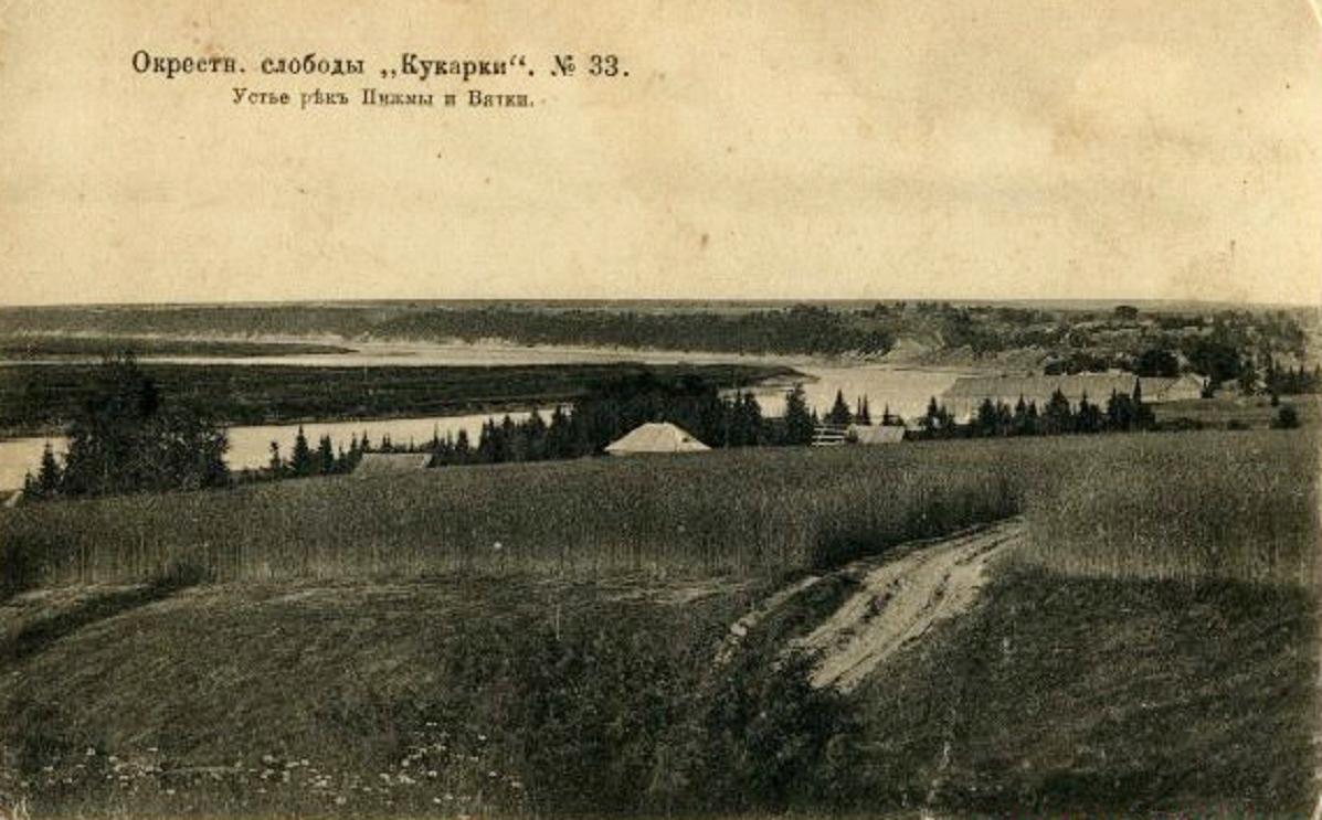Устье реки Пижмы и Вятки