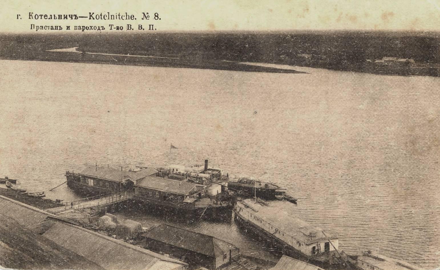 г.Котельнич. Пристань и пароход товаричества. В.-В. П.