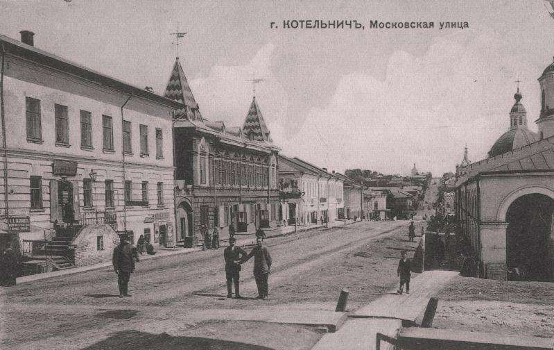 Котельнич.  Московская ул