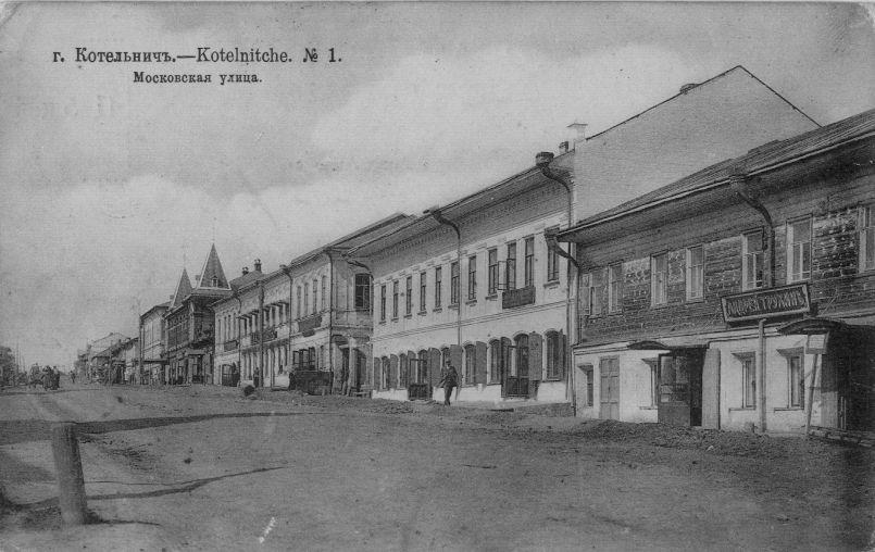 Котельнич.  Московская улица