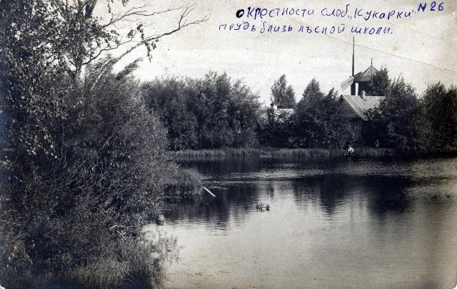 Пруд в Кукарке