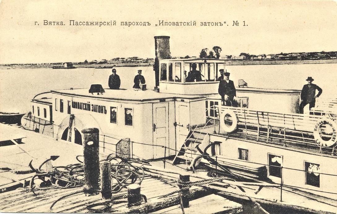 Пассажирский пароход Иповатский затонъ