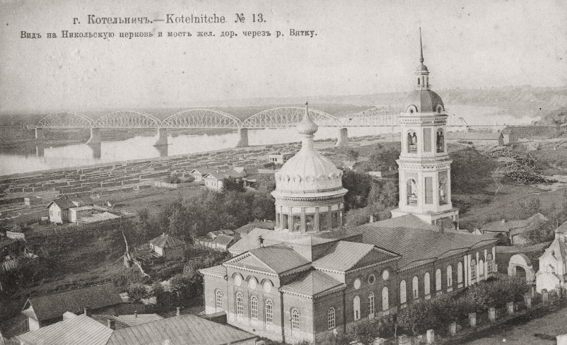 Вид на Никольскую церковь и мост