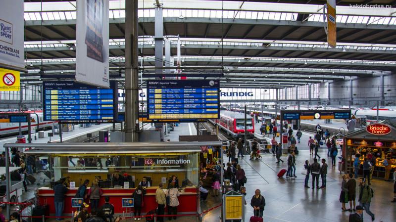 Hauptbahnhof - железнодорожный вокзал Мюнхена