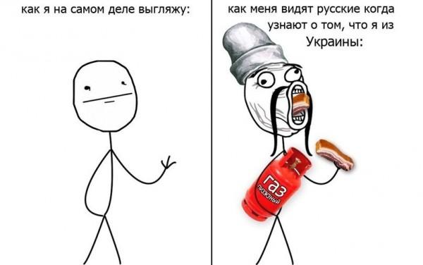 Как я выгляжу и как меня видят русские
