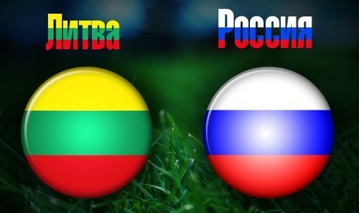 Литва vs России