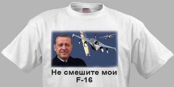 Не смешите мои F16