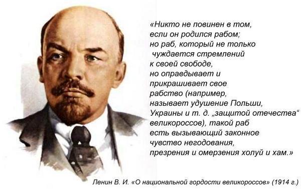Ленин прав