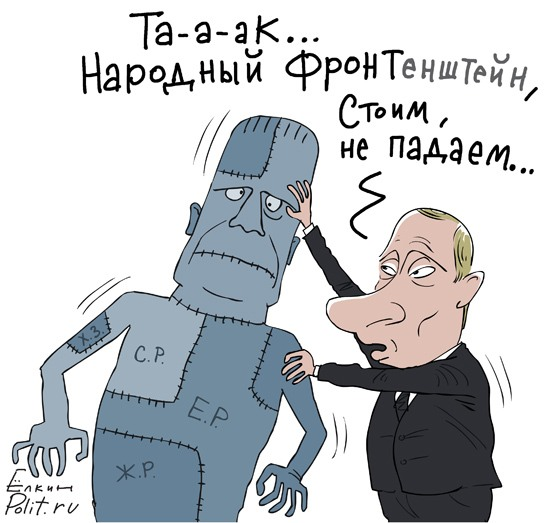 Народный Фронтенштейн