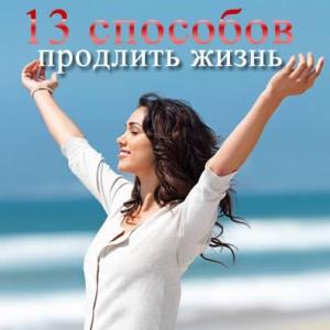 13 способов продлить жизнь