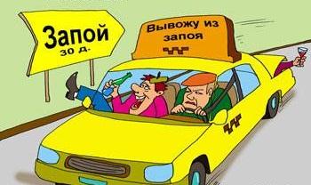 Image result for таксист грязный