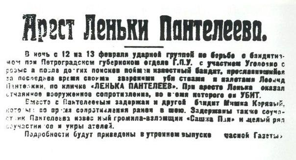 Криминальная звезда бандитского Петербурга