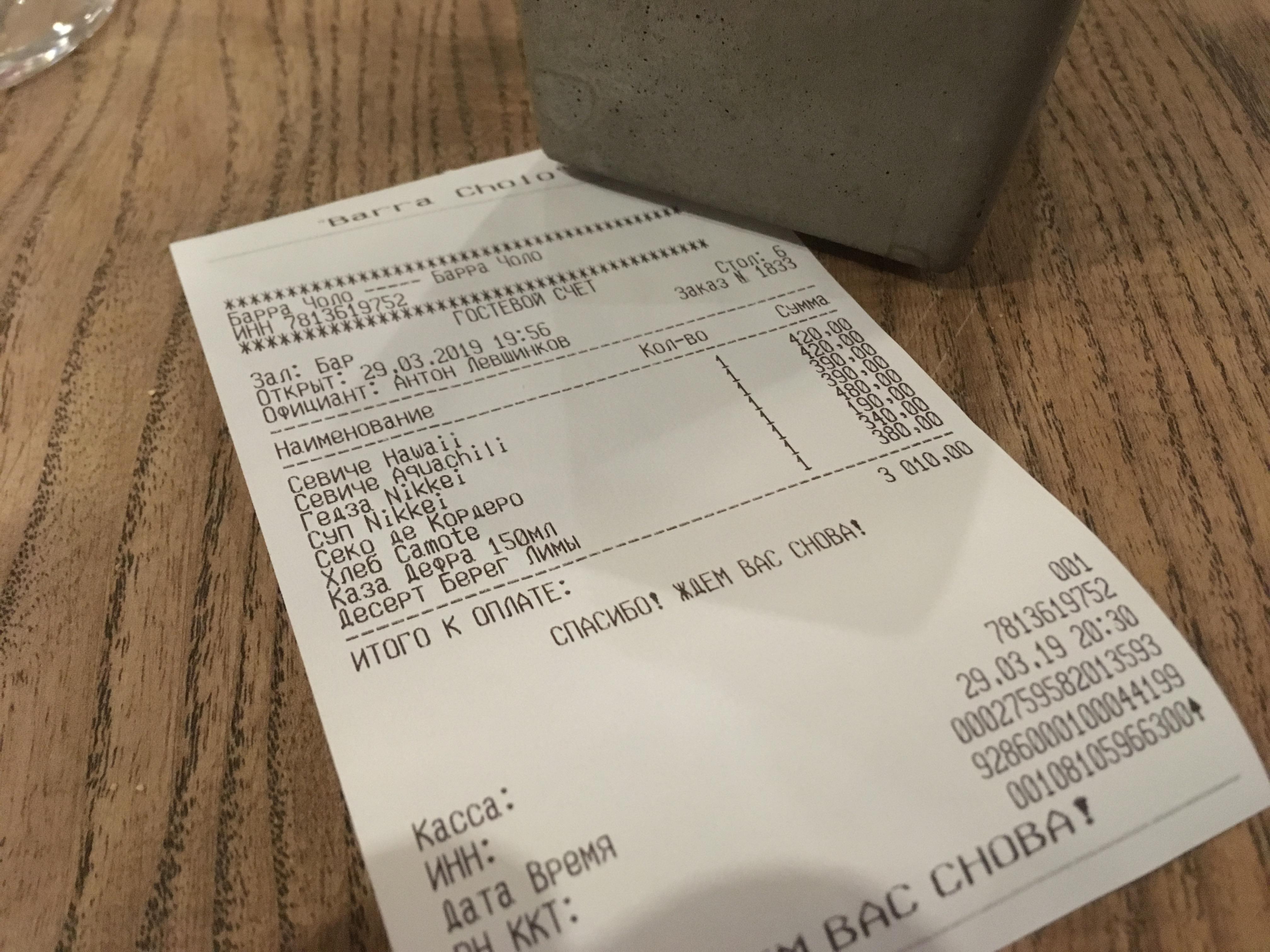 Отзыв о посещении гастропаба «Barra Cholo» в Петербурге. Анализ меню, интерьер, обслуживание. Десерт: alkopona