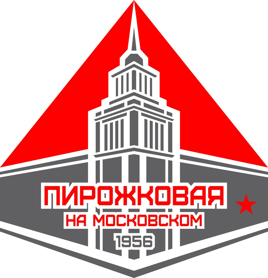 Пирожковая. Назад в СССР: alkopona — LiveJournal