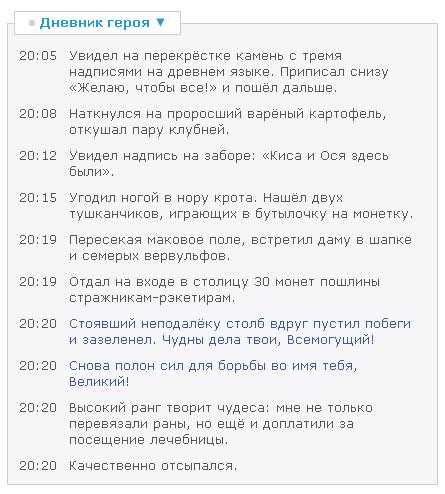 Дневник Героя (Годвилль)